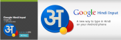 Google Hindi Input for Android has been released